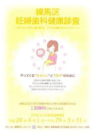 練馬区妊婦歯科健診