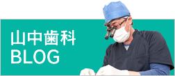 山中歯科ブログ